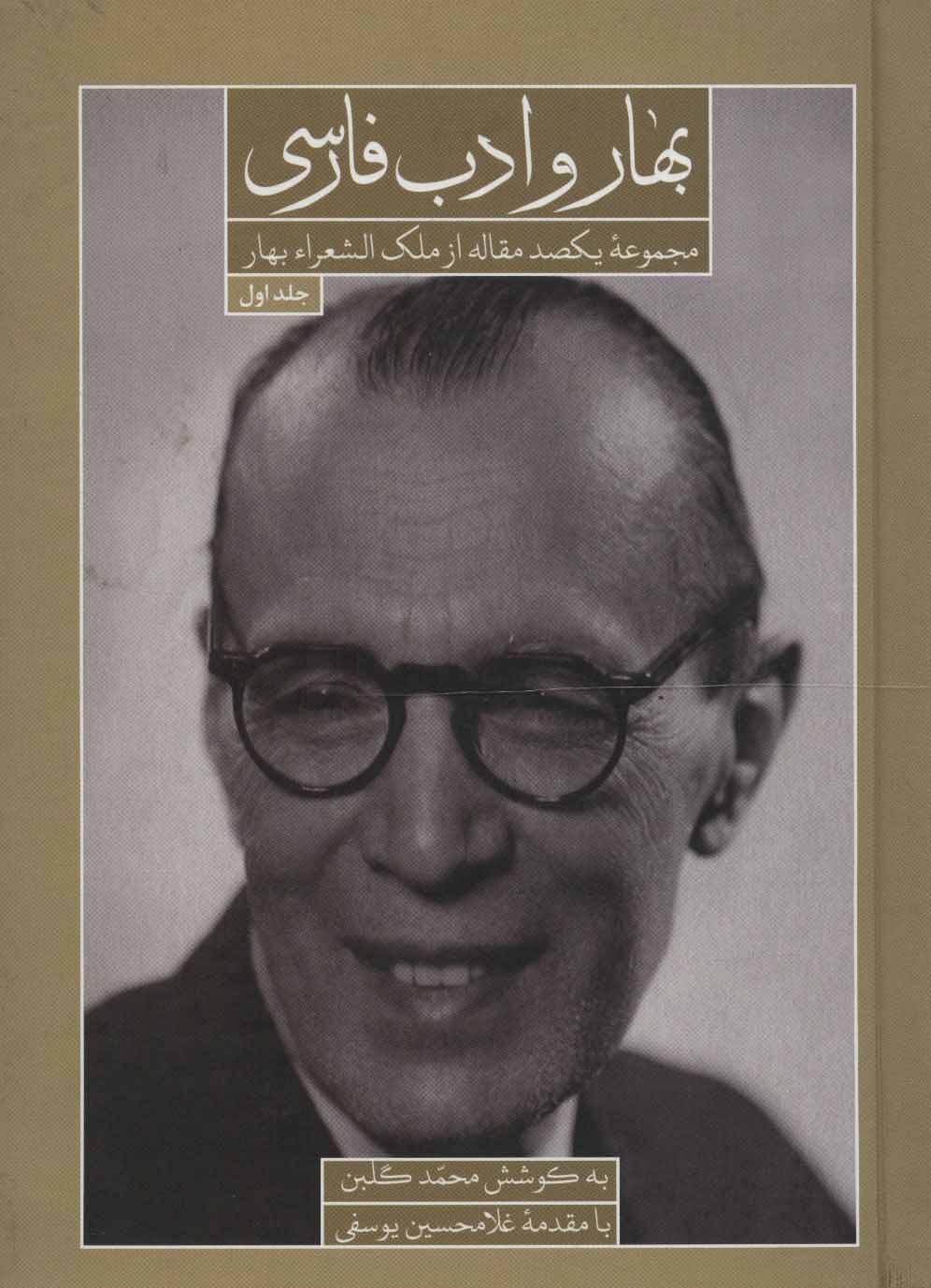 بهار و ادب فارسی (مجموعه یکصد مقاله از ملک الشعراء بهار)،(2جلدی)