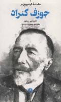 مقدمه کیمبریج بر جوزف کنراد
