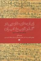 زبان های خارجی در گذر تاریخ ایران (از آغاز تا امروز)