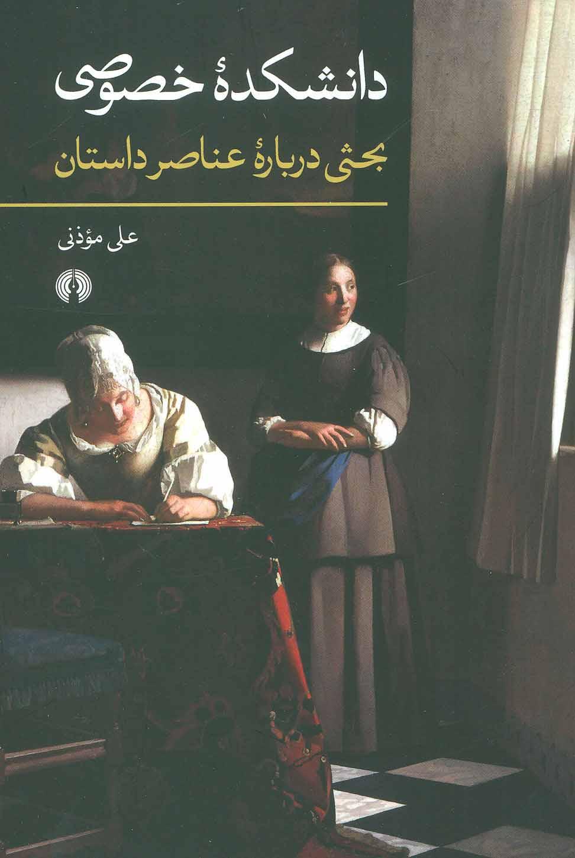 دانشکده خصوصی (بحثی درباره عناصر داستان)