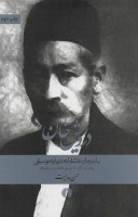 درویش خان (1 رمان عاشقانه درباره موسیقی)