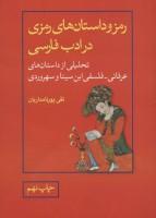 رمز و داستان های رمزی در ادب فارسی (تحلیلی از داستان های عرفانی-فلسفی ابن سینا و سهروردی)