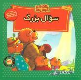 خانواده خرس ها22 (سوال بزرگ)