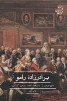 برادرزاده رامو (ادبیات کلاسیک جهان)