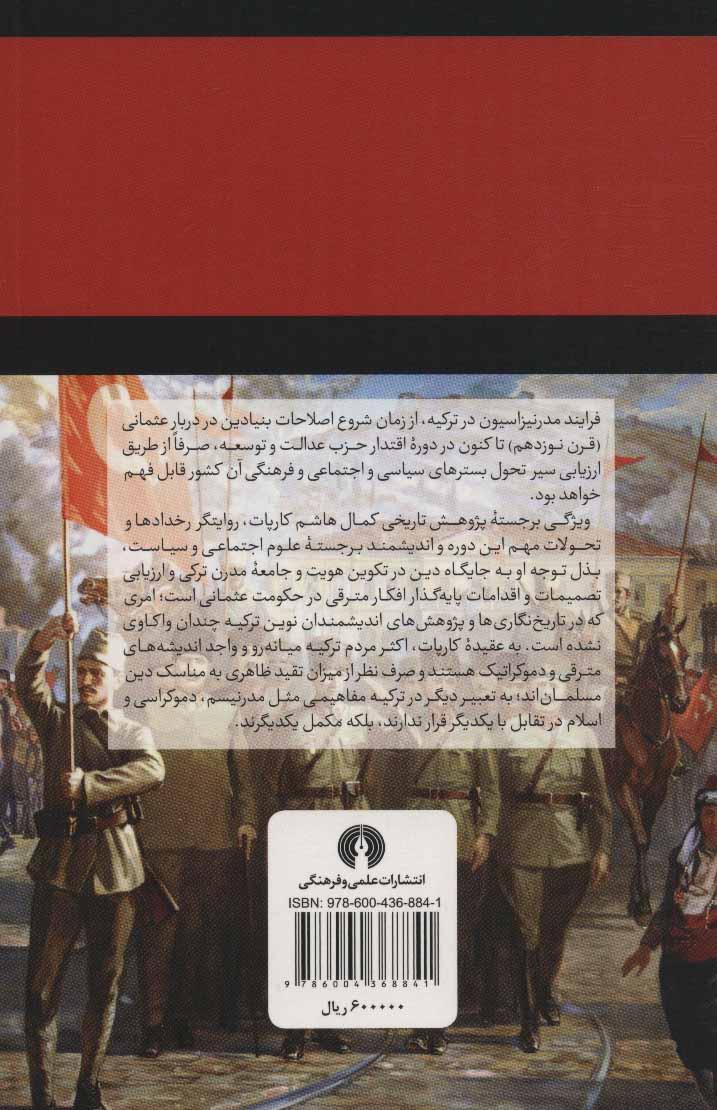 تاریخ مختصر ترکیه (1800-2012)