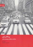 پساکلان شهر (مطالعات منطقه ای شهرها و مناطق)