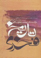 تاریخ فخری در آداب ملکداری و دولت های اسلامی