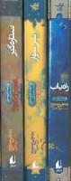 مجموعه تادهانترمون (3جلدی،باقاب)