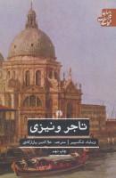 تاجر ونیزی (ادبیات کلاسیک جهان)