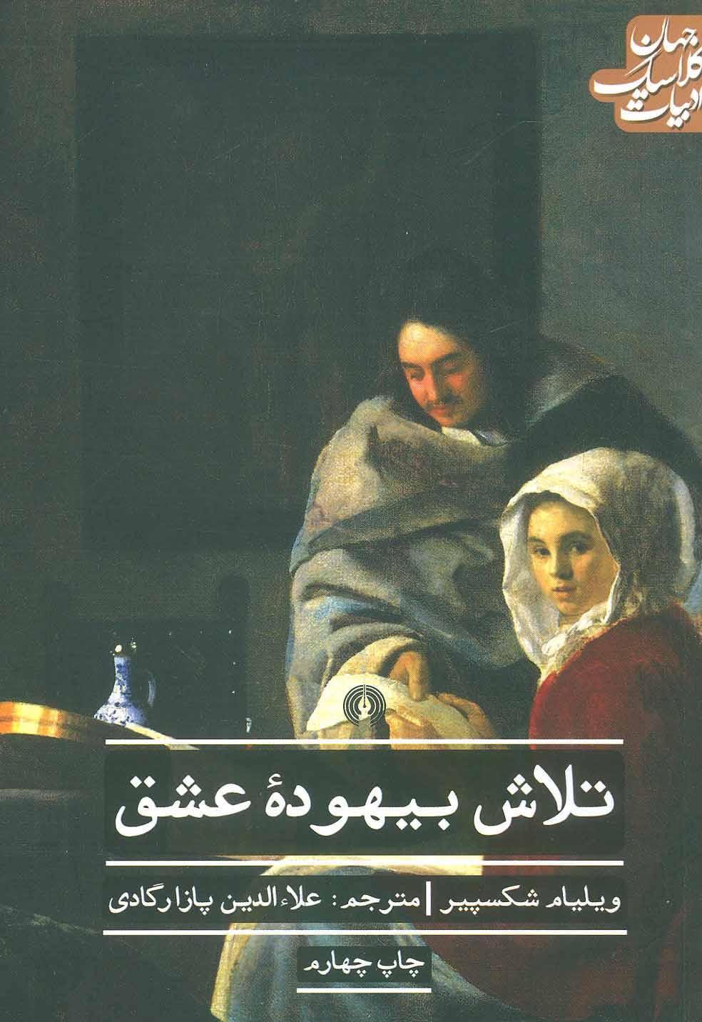 تلاش بیهوده عشق (ادبیات کلاسیک جهان)