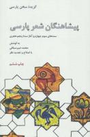 پیشاهنگان شعر پارسی (سده های سوم،چهارم و آغاز سده پنجم هجری)،(گزیده سخن پارسی)