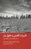 تغییرات اقلیمی و حقوق بشر (از منظر بین المللی و حقوق تطبیقی)