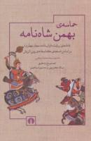 حماسه ی بهمن شاه نامه (ادامه روایت داراب نامه 4)