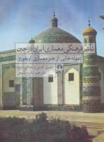 تاثیر فرهنگی معماری ایران در چین (نمونه هایی از هنر معماری اویغوری)