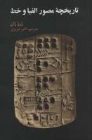 تاریخچه مصور الفبا و خط