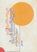 تاریخ فلسفه شرق و غرب (2جلدی)