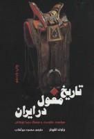 تاریخ مغول در ایران (سیاست،حکومت و فرهنگ دوره ایلخانان)
