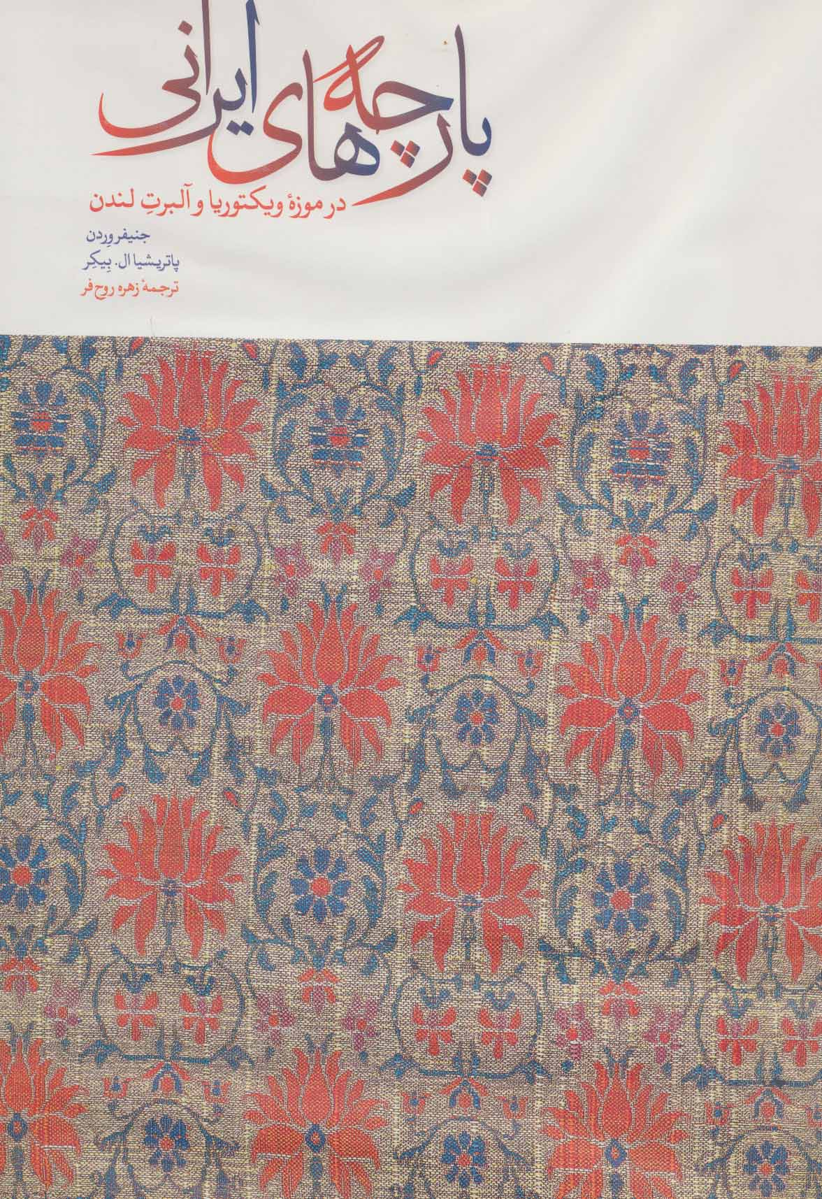 پارچه های ایرانی (در موزه ویکتوریا و آلبرت لندن)،(گلاسه)