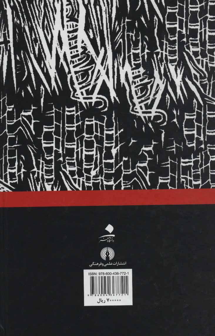 چاپ دستی مقدماتی و پیشرفته (تاریخ و تکنیک)