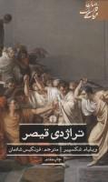 تراژدی قیصر (ادبیات کلاسیک جهان)