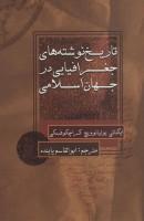 تاریخ نوشته های جغرافیایی در جهان اسلامی