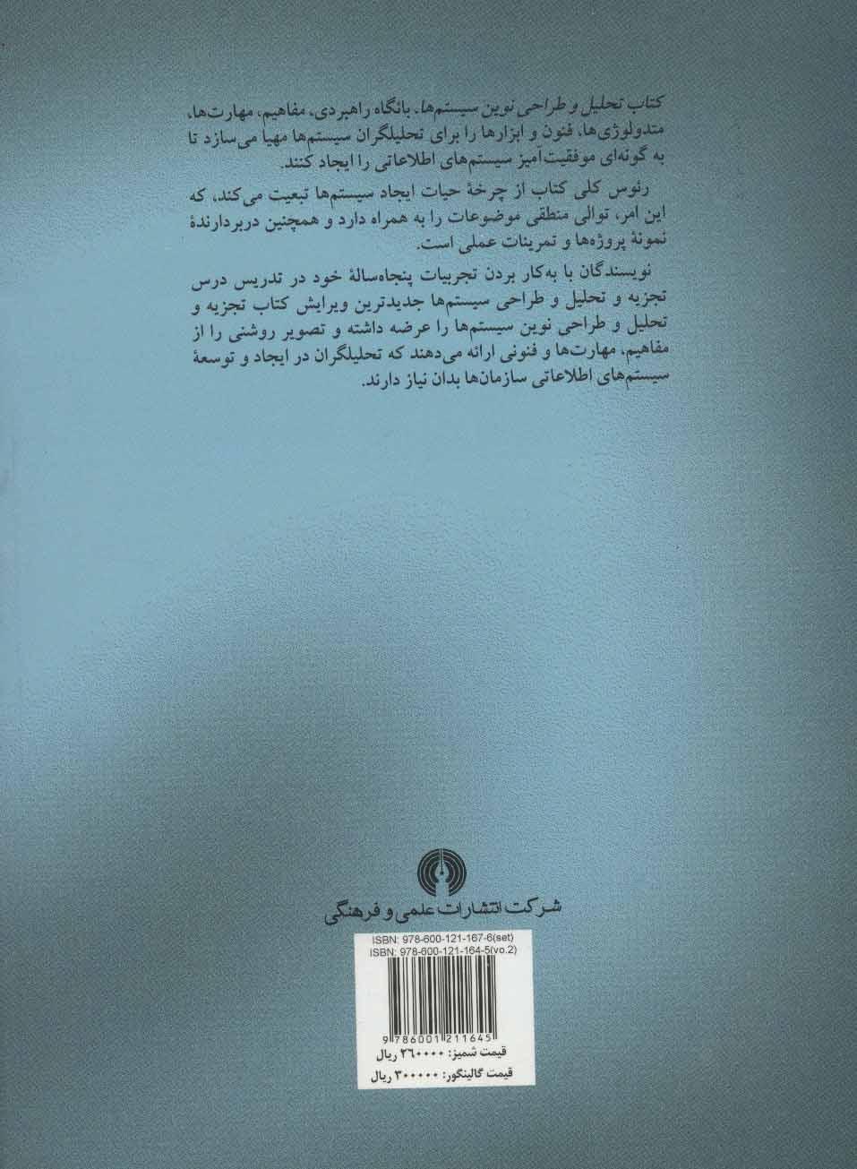 تحلیل و طراحی نوین سیستم ها (2جلدی)