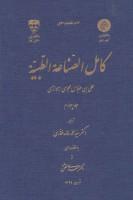کامل الصناعه الطبیه 4 (تاریخ علوم در اسلام19)