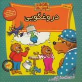 خانواده خرس ها33 (دروغگویی)