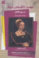 جلد 8 ب (نهضت «الکساندر دوما»)،(در دوره قاجار)