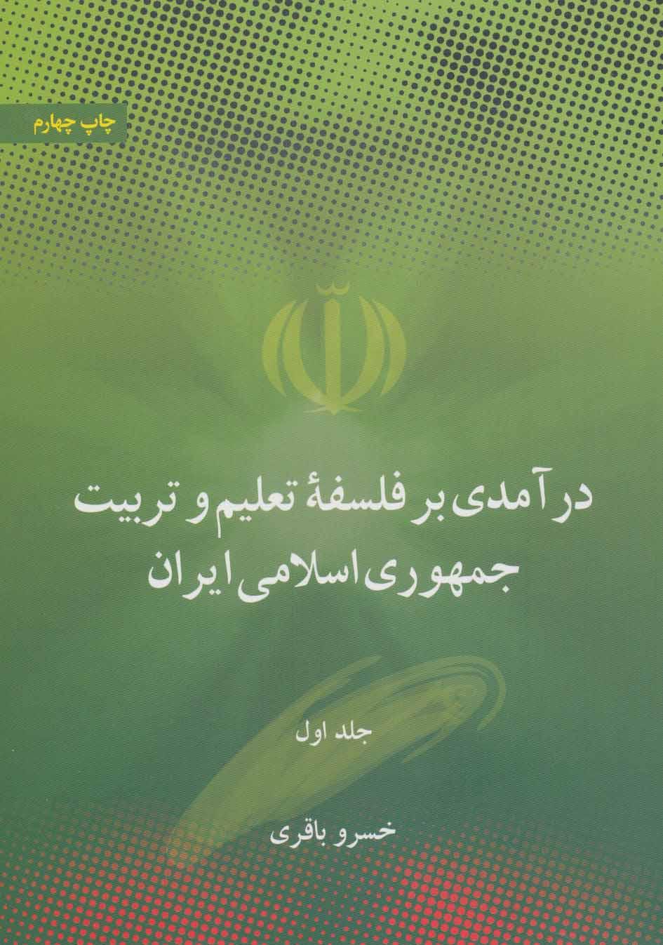 درآمدی بر فلسفه تعلیم و تربیت جمهوری اسلامی ایران (2جلدی)