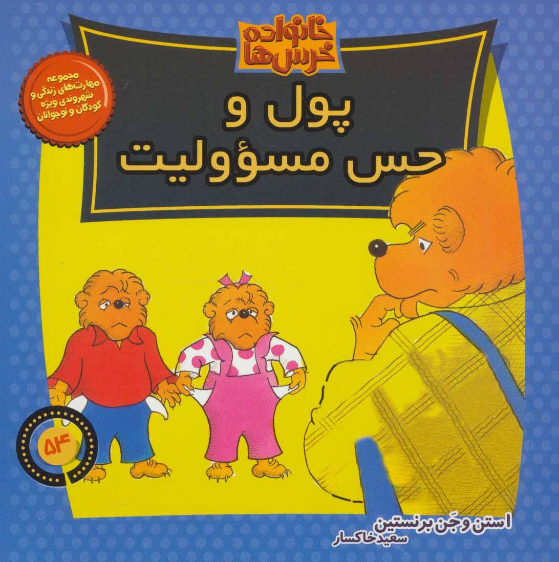خانواده خرس ها54 (پول و حس مسئولیت)