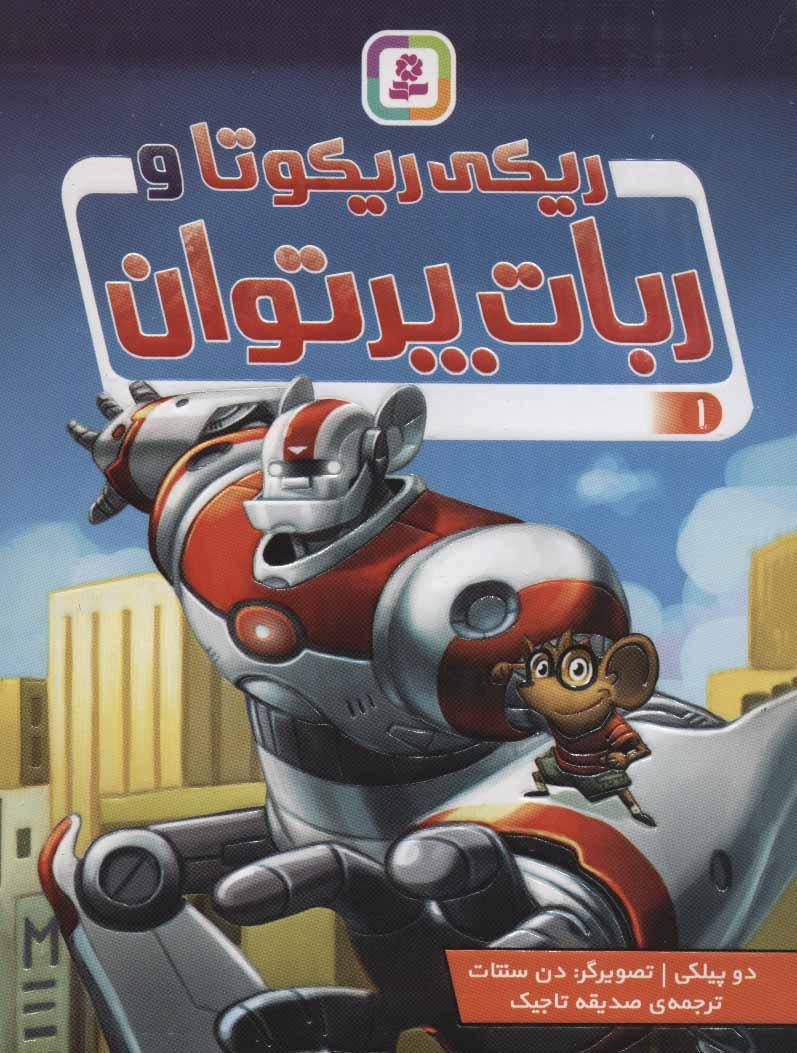 ریکی ریکوتا و ربات پرتوان 1