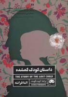داستان کودک گمشده
