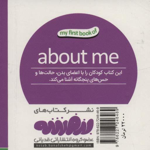 درباره ی من (اولین کتاب من،بوردبوک)،(2زبانه،گلاسه)