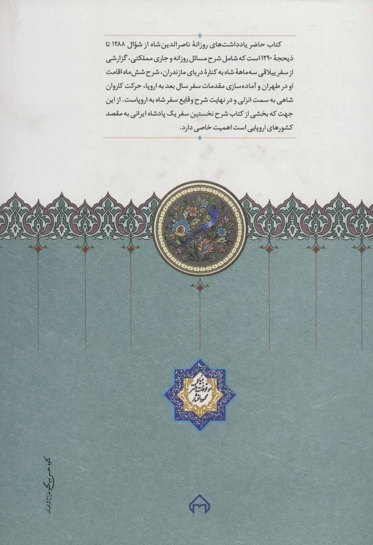 روزنامه خاطرات ناصرالدین شاه قاجار 8 (از شوال 1288 تا ذیحجه 1290ق)