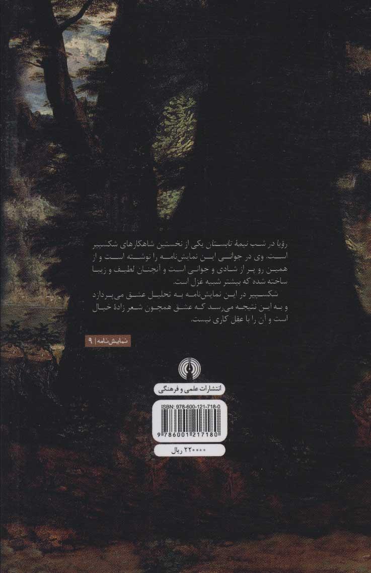 رویا در شب نیمه تابستان (ادبیات کلاسیک جهان)