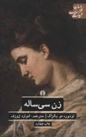 زن سی ساله (ادبیات کلاسیک جهان)