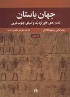 جهان باستان 4 (تمدن های خاور نزدیک و آسیای جنوب غربی)