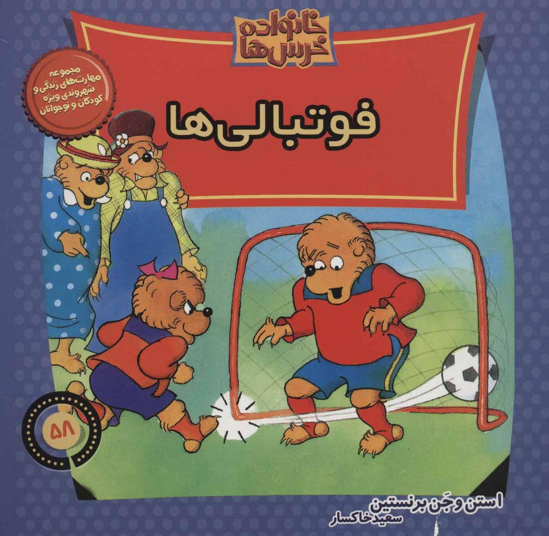 خانواده خرس ها58 (فوتبالی ها)