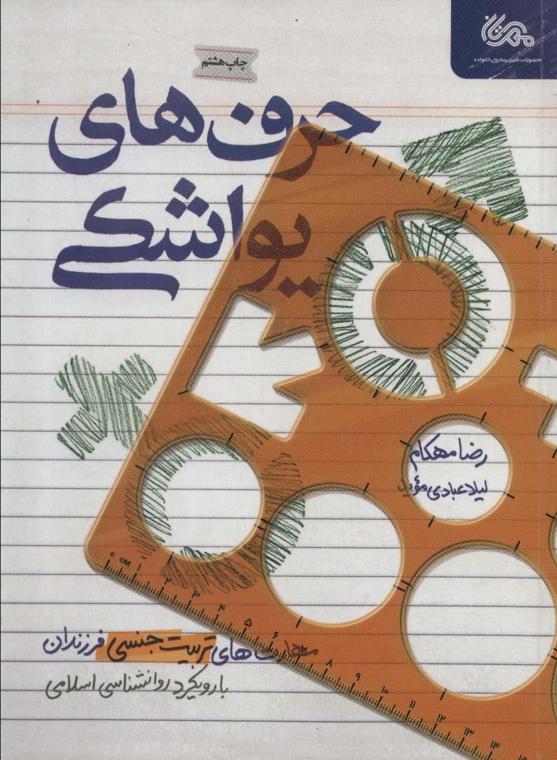 حرف های یواشکی (مهارت های تربیت جنسی فرزندان با رویکرد روانشناسی اسلامی)