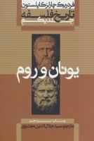 تاریخ فلسفه 1 (یونان و رم)