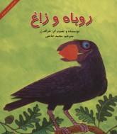 مجموعه قصه های شیرین مغزدار (6جلدی)