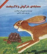 مسابقه ی خرگوش و لاک پشت (قصه های شیرین مغزدار)