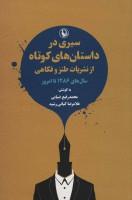 سیری در داستان های کوتاه از نشریات طنز و فکاهی (سال های 1286 تا امروز)
