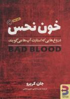 خون نحس (دروغ هایی که استارت آپ ها می گویند)