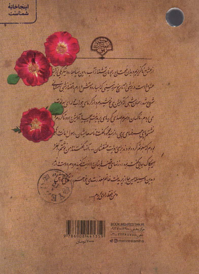 پری دخت (مراسلات پاریس طهران)