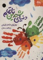 دنیای شیرین ناتمام (مهارت های ارتباط با کودکان زیر هفت سال)