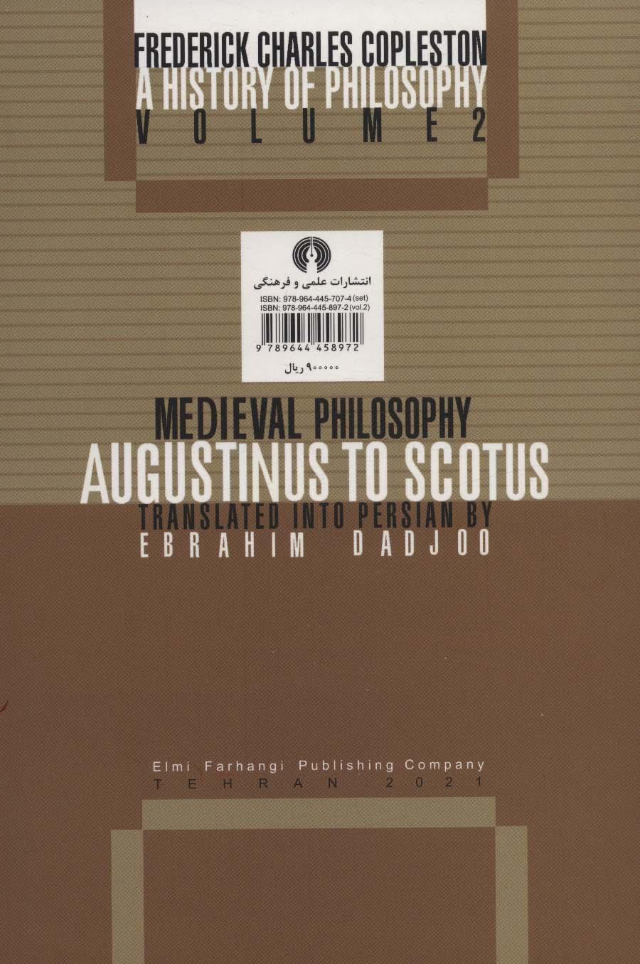 تاریخ فلسفه 2 (فلسفه قرون وسطا از آوگوستینوس تا اسکوتوس)