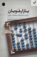 بازار خوبان (مهارت های کسب و کار اسلامی)