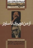 تاریخ فلسفه 9 (از من دوبیران تا سارتر)